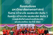 นิสิตภาควิชาพลศึกษา ได้รับรางวัลจากการแข่งขันแฮนด์บอลชิงแชมป์ประเทศไทย